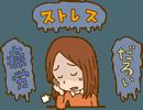 ストレス耐性が低い女性